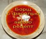 борщ_13