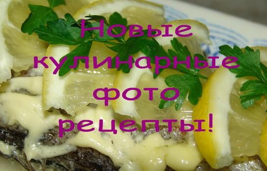 новые пошаговые фото рецепты
