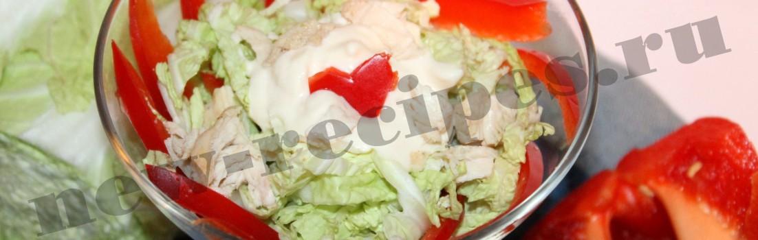 Рецепт салата пекинская капуста, куриная грудка 7