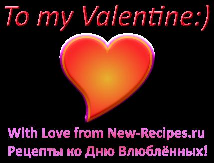 рецепты ко Дню влюблённых