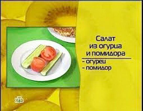 смешная кулинария салаты