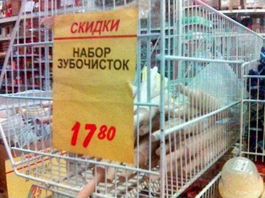 смешная кулинария прикольные ценники (5)