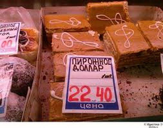 смешная кулинария прикольные ценники (9)