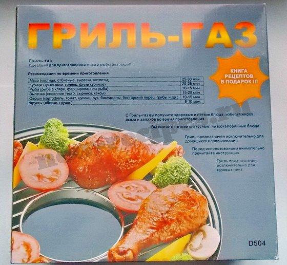 сковорода гриль газ отзывы, фото, рецепты 2