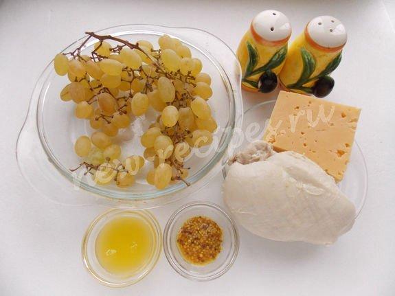 ингредиенты для виноградного салата