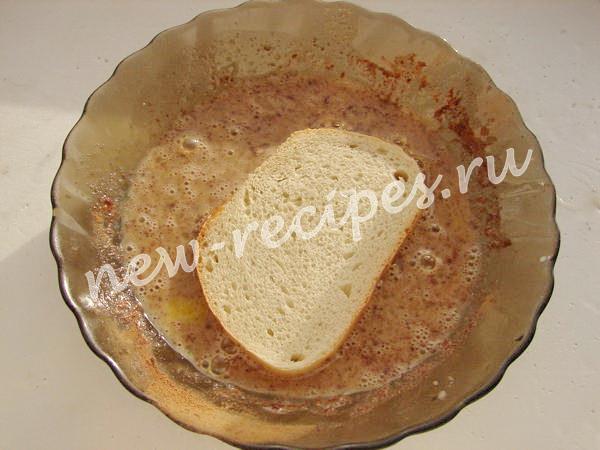 обмакиваем ломтики хлеба